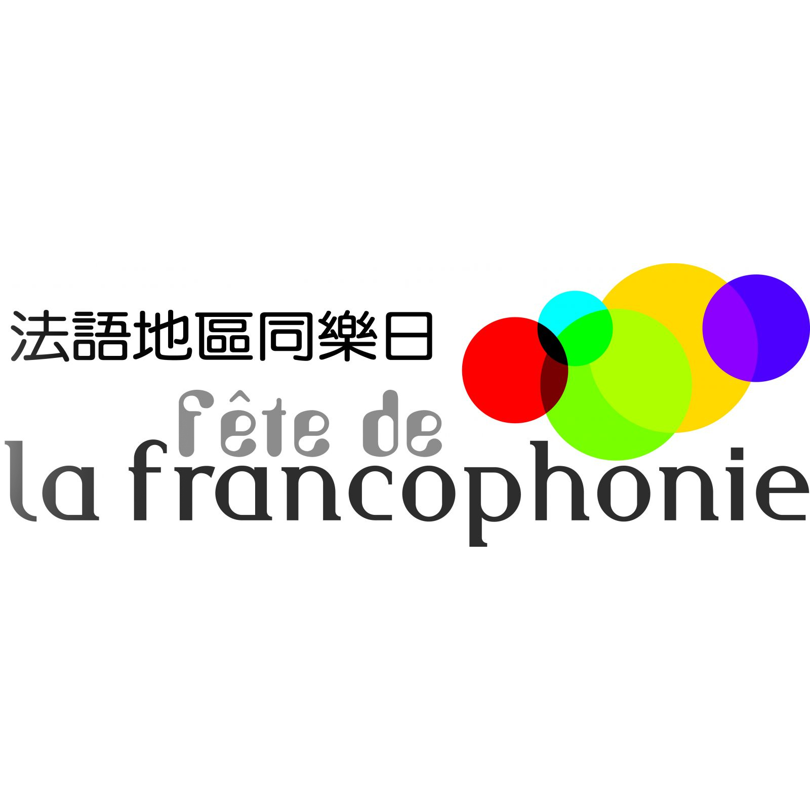 logo of festival of francohpnie