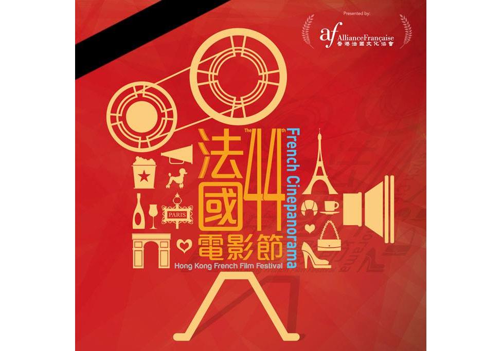 Poster of French Film Festival Hong Kong