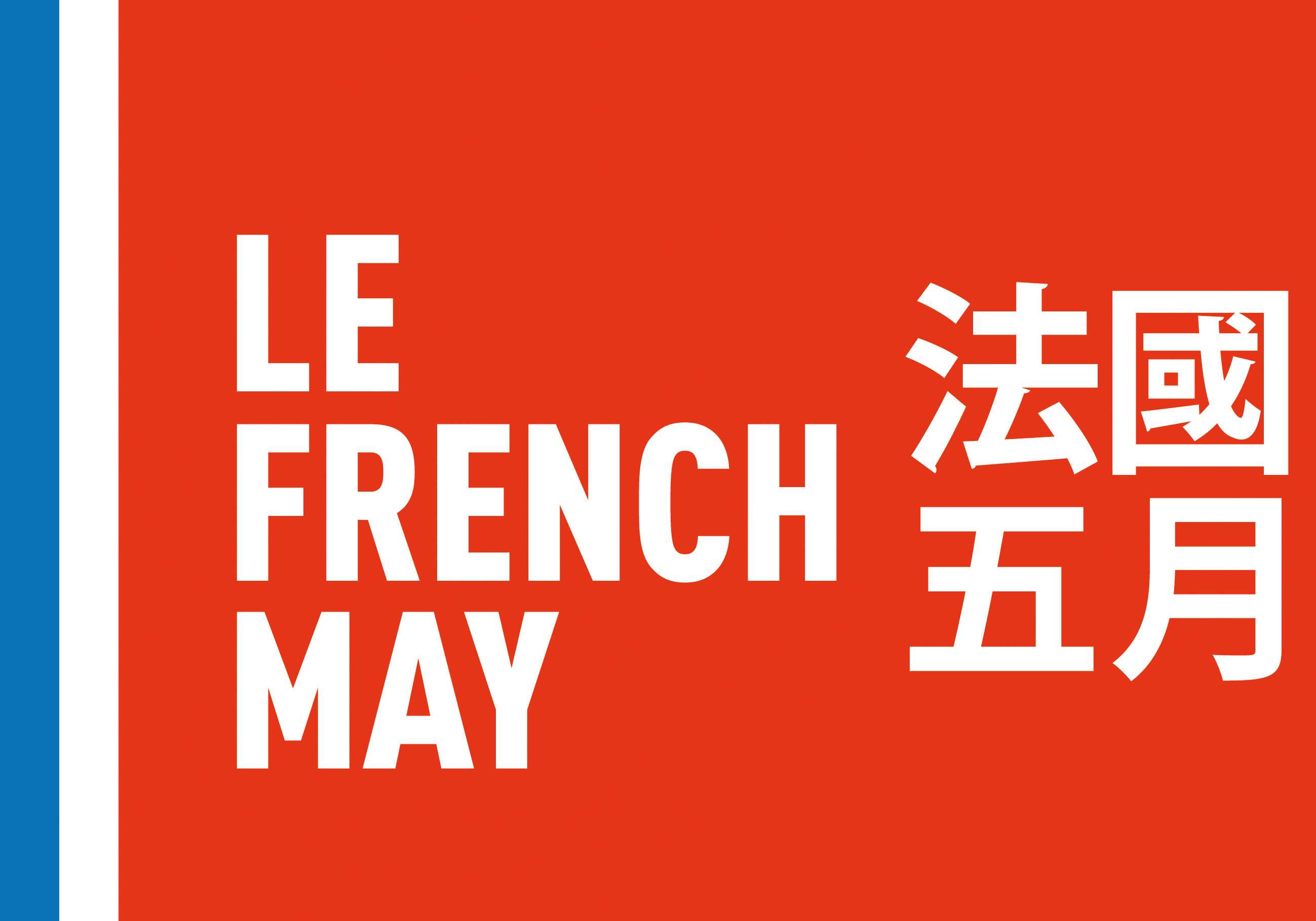 Logo of the French May